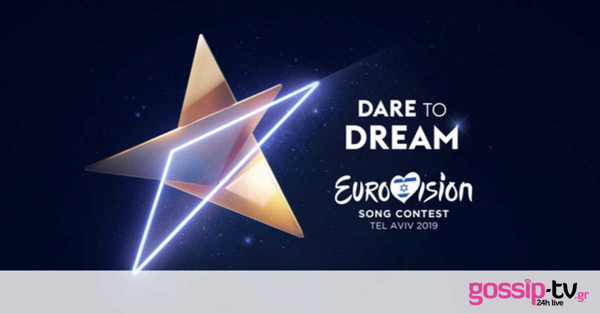 Eurovision: Η Χαμάς προειδοποιεί: Αν δεν γίνουν δεκτά τα αιτήματά της δεν θα διεξαχθεί ο διαγωνισμός